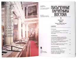 Publication showing interior of the Hermitage Museum.