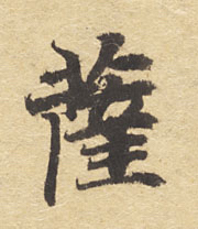 A Chinese Character.